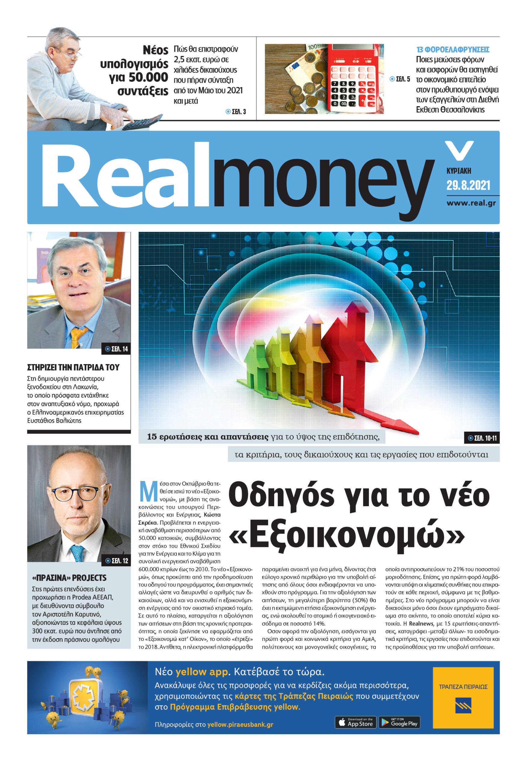 Realnews