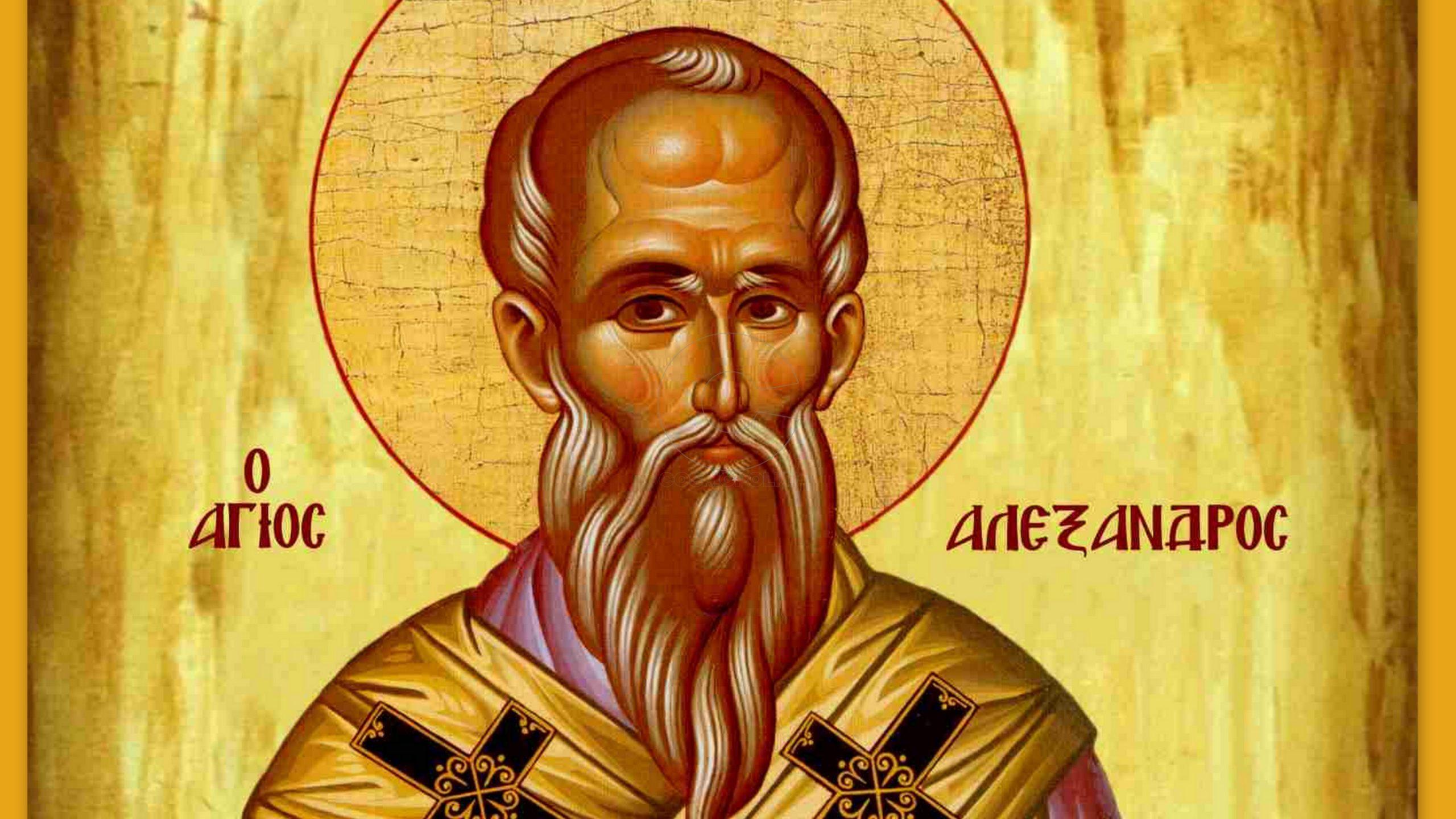 αγιος αλεξανδρος