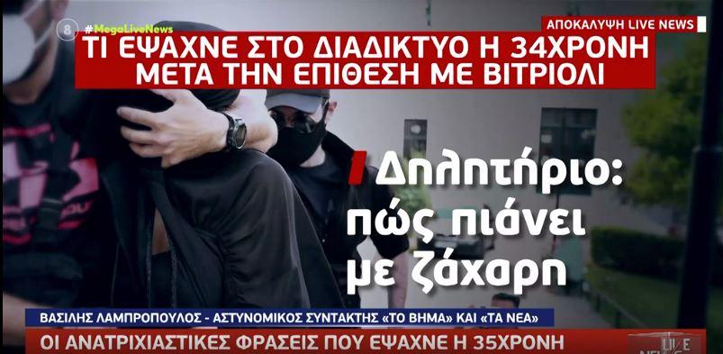 ΒΙΤΡΙΟΛΙ