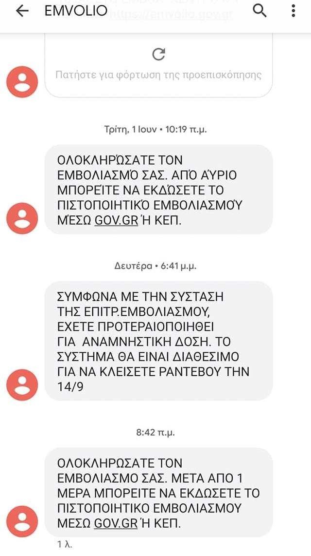 ΔΟΣΗ-ΕΜΒΟΛΙΟ