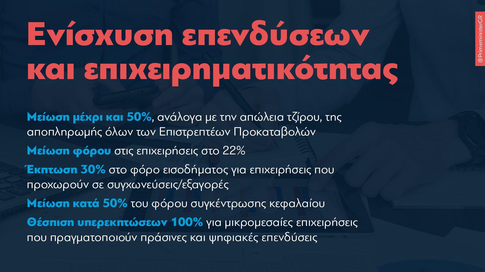 EPENDYSEIS2