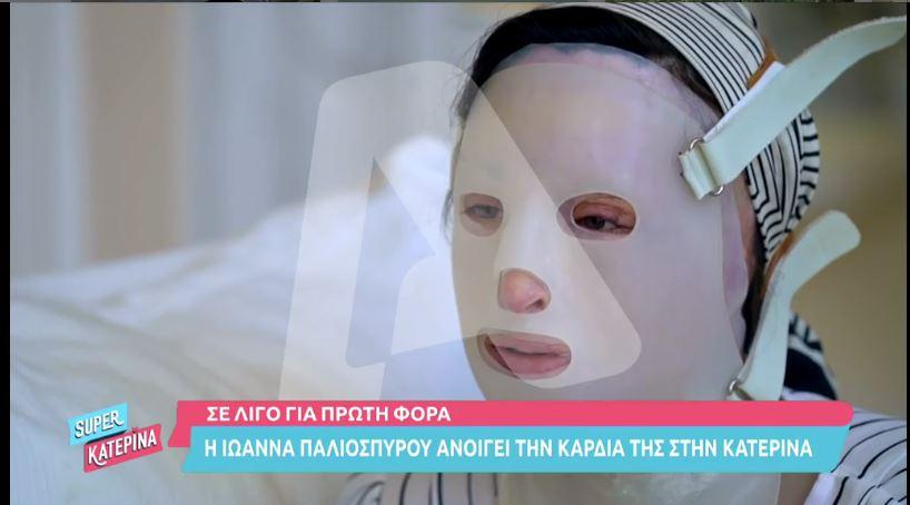 Ιωάννα Παλιοσπύρου- βιτριόλι
