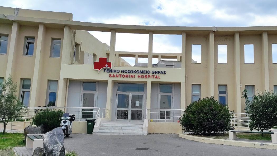 νοσοκομειο σαντορινης