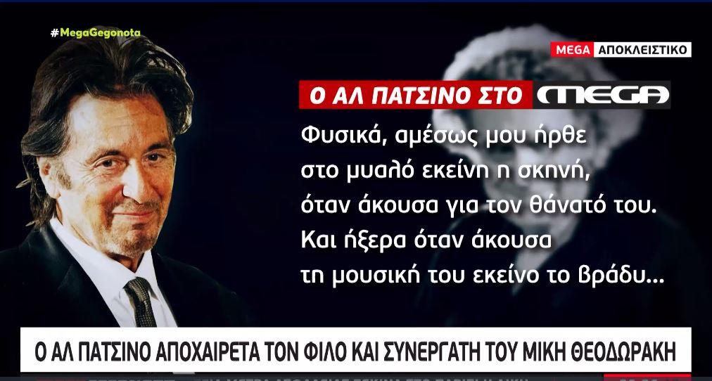 ΑΛ ΠΑΤΣΙΝΟ
