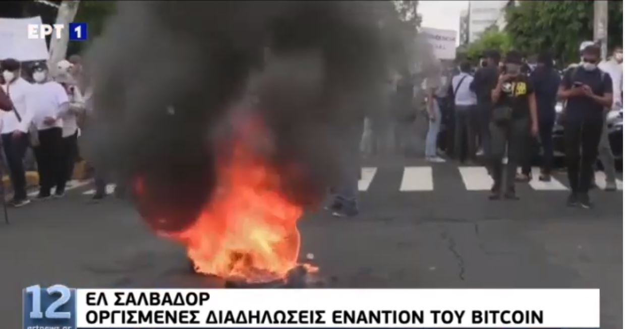 bitcoin - διαδηλώσεις