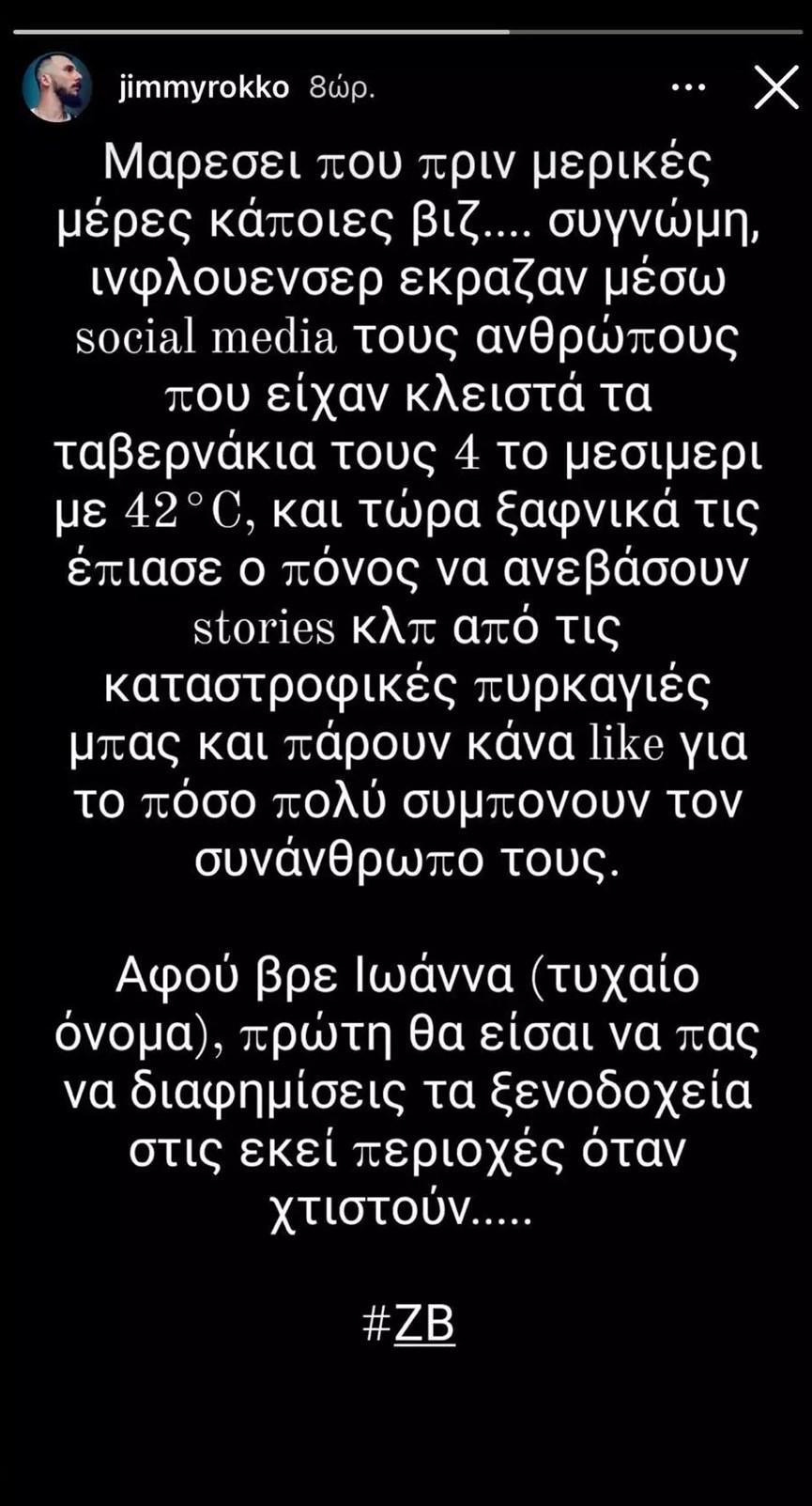 Δημήτρης Ρόκκος Στέλιος Ρόκκος