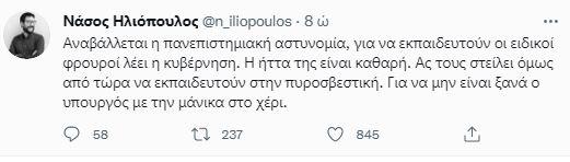 Νάσος Ηλιόπουλος tweet