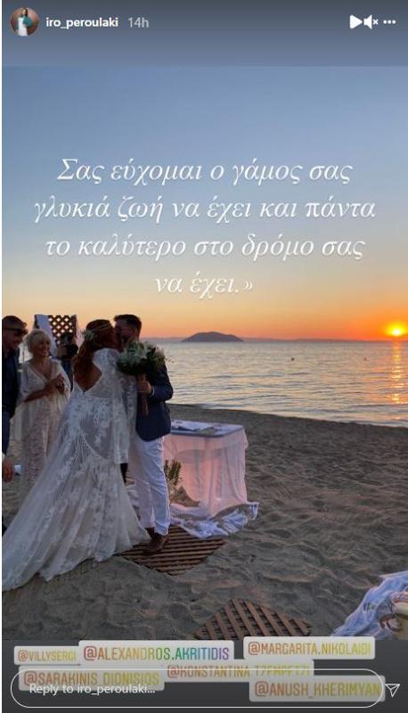 Παντρεύτηκε παίκτης του MasterChef: Η Μαργαρίτα Νικολαΐδη έπιασε την  ανθοδέσμη