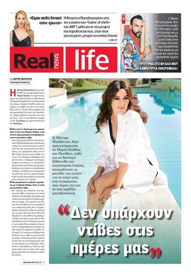 Μόνικα Μπελούτσι - συνέντευξη