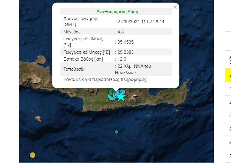 σεισμός κρήτη ηράκλειο