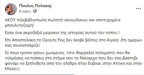 Πολάκης