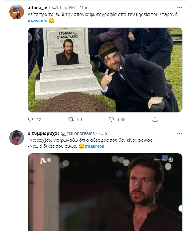 Σασμός Twitter