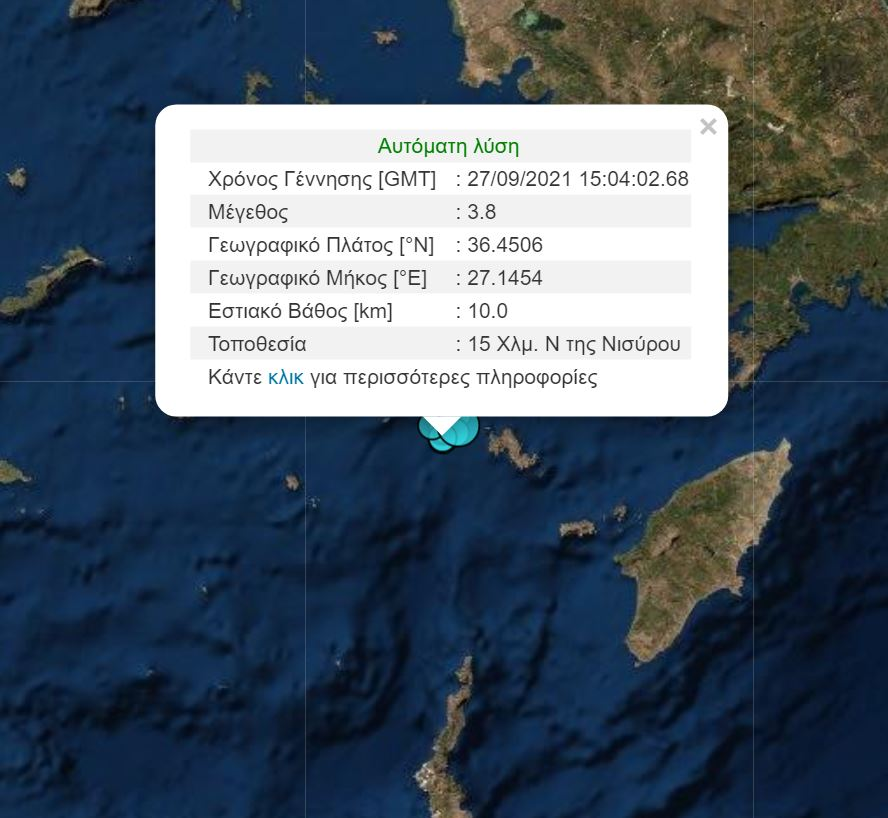 Σεισμός-Νίσυρος