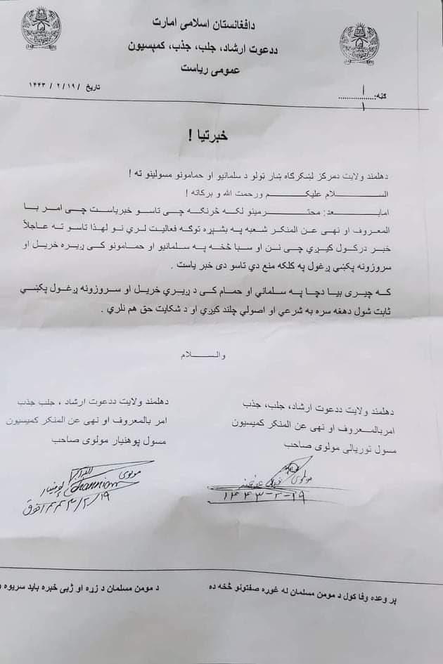 Ταλιμπάν γένια απαγόρευση