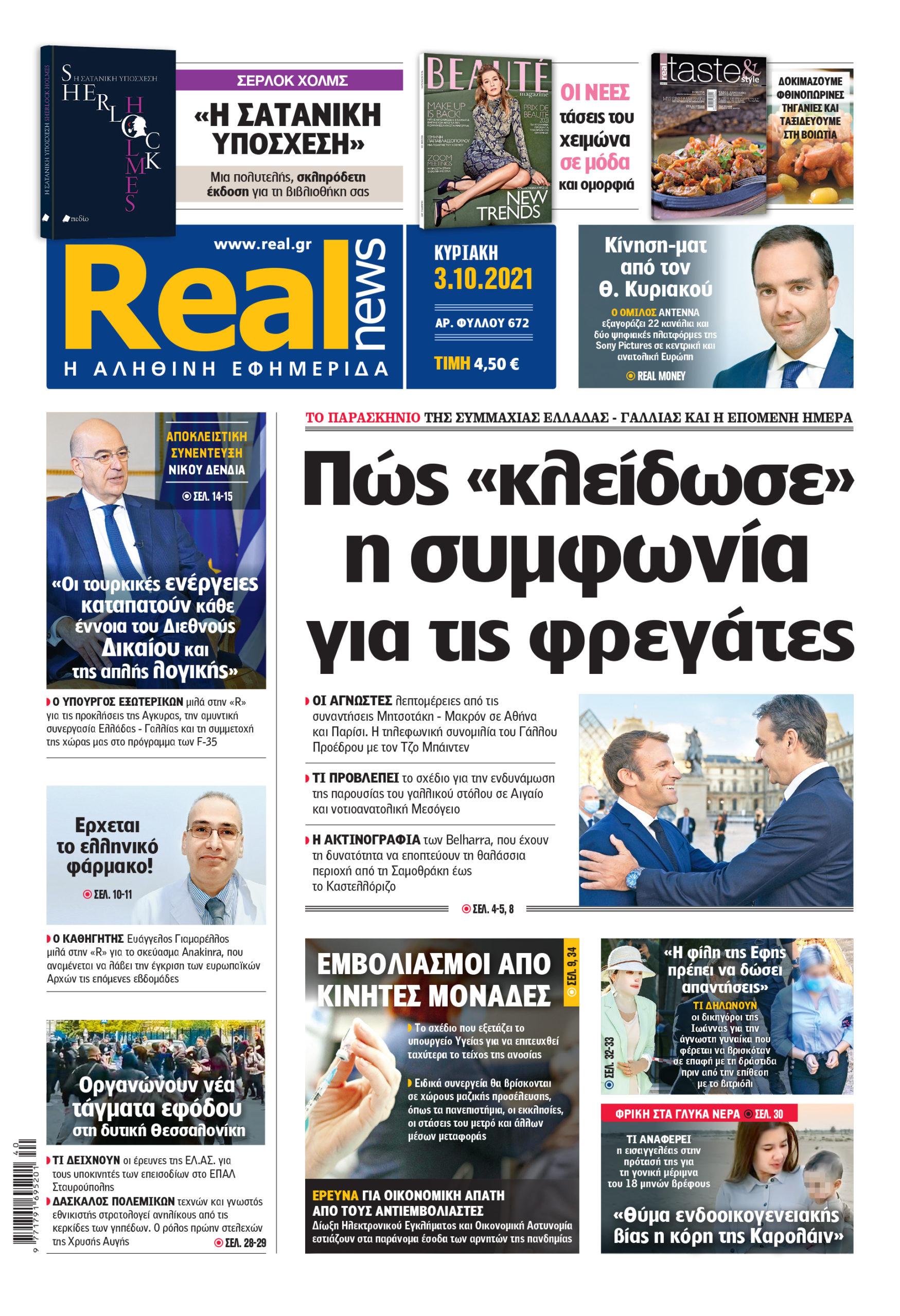Realnews 3/10/2021