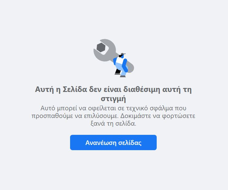 Facebook-Πρόβλημα