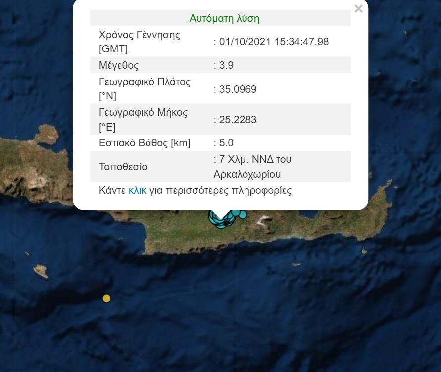 Ηράκλειο-Σεισμός