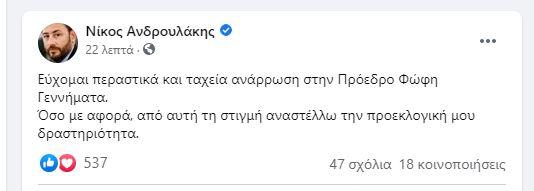 Νίκος Ανδρουλάκης Φώφη Γεννηματά